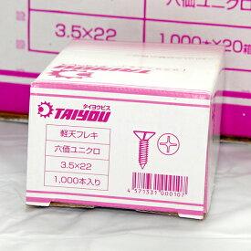 (大好評)【送料無料】プロならわかる使いやすさ JIS材対応ビス 軽天ビス ユニクロ フレキ 3.0X20 20000本(ケイカル用)