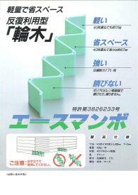 【送料無料】波板 輪木 エースマンボ 100X100X490(りん木、枕木)(ボード、運搬、揚重) 40個