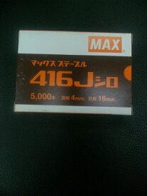 MAXステープル219F白 5100本