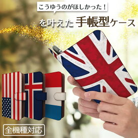 iPhone XS XR X MAX 8 7 6s 他 全機種対応 Xperia Galaxy AQUOS arrows Android 手帳型ケース アメリカ 国旗 USA アメリカ国旗 おしゃれ レトロ スマホケース 手帳型 ケイオー KEIO 【送料無料】