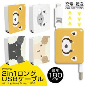 USBケーブル 2in1 充電・転送 巻取り式 Lightning ライトニングケーブル micro USB Type-B iPhone Android 最長180cm [アライグマ アザラシ ひつじ 羊 動物 アニマル かわいい] 充電ケーブル リール式 タイプ-B 【送料無料】