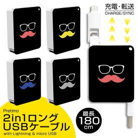 USBケーブル 2in1 充電・転送 巻取り式 Lightning ライトニングケーブル micro USB Type-B iPhone Android 最長180cm [髭男 ヒゲ メガネ 眼鏡 ヒゲダン] 充電ケーブル リール式 タイプ-B 【送料無料】