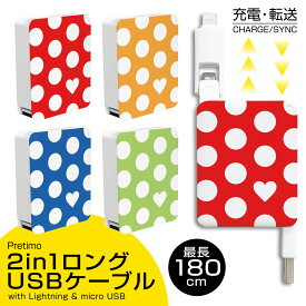 USBケーブル 2in1 充電・転送 巻取り式 Lightning ライトニングケーブル micro USB Type-B iPhone Android 最長180cm [水玉 ドット ハート かわいい カラフル] 充電ケーブル リール式 タイプ-B 【送料無料】
