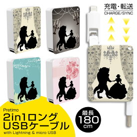 USBケーブル 2in1 充電・転送 巻取り式 Lightning ライトニングケーブル micro USB Type-B iPhone Android 最長180cm [美女と野獣 シルエット 童話] 充電ケーブル リール式 タイプ-B 【送料無料】
