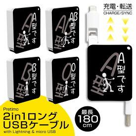 USBケーブル 2in1 充電・転送 巻取り式 Lightning ライトニングケーブル micro USB Type-B iPhone Android 最長180cm [血液型 A型 AB型 B型 O型] 充電ケーブル リール式 タイプ-B 【送料無料】