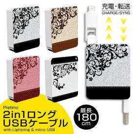 USBケーブル 2in1 充電・転送 巻取り式 Lightning ライトニングケーブル micro USB Type-B iPhone Android 最長180cm [植物 花 ツタ ボタニカル シンプル] 充電ケーブル リール式 タイプ-B 【送料無料】