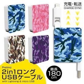 USBケーブル 2in1 充電・転送 巻取り式 Lightning ライトニングケーブル micro USB Type-B iPhone Android 最長180cm [迷彩 ミリタリー カモフラージュ] 充電ケーブル リール式 タイプ-B 【送料無料】