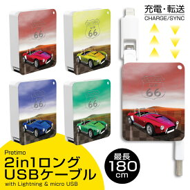 USBケーブル 2in1 充電・転送 巻取り式 Lightning ライトニングケーブル micro USB Type-B iPhone Android 最長180cm [車 スポーツカー ルート66] 充電ケーブル リール式 タイプ-B 【送料無料】