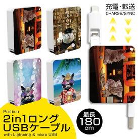 USBケーブル 2in1 充電・転送 巻取り式 Lightning ライトニングケーブル micro USB Type-B iPhone Android 最長180cm [猫 ねこ キャット Cat かわいい 白猫 キジトラ] 充電ケーブル リール式 タイプ-B 【送料無料】