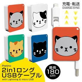 USBケーブル 2in1 充電・転送 巻取り式 Lightning ライトニングケーブル micro USB Type-B iPhone Android 最長180cm [猫 ねこ キャット Cat かわいい] 充電ケーブル リール式 タイプ-B 【送料無料】