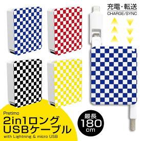 USBケーブル 2in1 充電・転送 巻取り式 Lightning ライトニングケーブル micro USB Type-B iPhone Android 最長180cm [チェック クロス チェス 市松模様] 充電ケーブル リール式 タイプ-B 【送料無料】