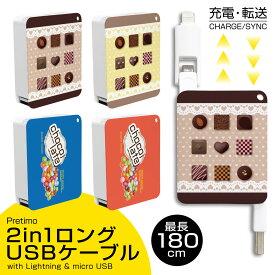 USBケーブル 2in1 充電・転送 巻取り式 Lightning ライトニングケーブル micro USB Type-B iPhone Android 最長180cm [チョコレート マーブル お菓子 スイーツ かわいい] 充電ケーブル リール式 タイプ-B 【送料無料】