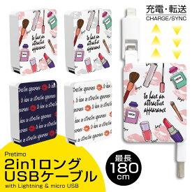USBケーブル 2in1 充電・転送 巻取り式 Lightning ライトニングケーブル micro USB Type-B iPhone Android 最長180cm [コスメ 化粧品 香水 キスマーク リップ] 充電ケーブル リール式 タイプ-B 【送料無料】
