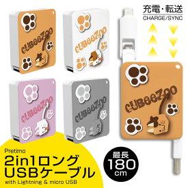 USBケーブル 2in1 充電・転送 巻取り式 Lightning ライトニングケーブル micro USB Type-B iPhone Android 最長180cm [猫 ねこ キャット Cat かわいい 肉球] 充電ケーブル リール式 タイプ-B 【送料無料】