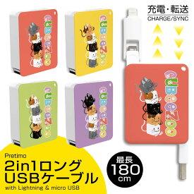 USBケーブル 2in1 充電・転送 巻取り式 Lightning ライトニングケーブル micro USB Type-B iPhone Android 最長180cm [猫 ねこ キャット Cat かわいい ツムツム 箱猫 キュービーズー] 充電ケーブル リール式 タイプ-B 【送料無料】