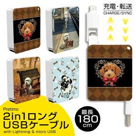 USBケーブル 2in1 充電・転送 巻取り式 Lightning ライトニングケーブル micro USB Type-B iPhone Android 最長180cm [犬 いぬ Dog ドッグ かわいい トイプードル マルチーズ パグ] 充電ケーブル リール式 タイプ-B 【送料無料】