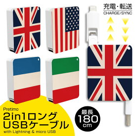 USBケーブル 2in1 充電・転送 巻取り式 Lightning ライトニングケーブル micro USB Type-B iPhone Android 最長180cm [世界の国旗 国旗 フラッグ アメリカ USA イギリス フランス] 充電ケーブル リール式 タイプ-B 【送料無料】