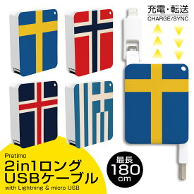USBケーブル 2in1 充電・転送 巻取り式 Lightning ライトニングケーブル micro USB Type-B iPhone Android 最長180cm [世界の国旗 国旗 フラッグ ノルウェー スウェーデン ギリシャ アイスランド] 充電ケーブル リール式 タイプ-B 【送料無料】