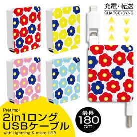 USBケーブル 2in1 充電・転送 巻取り式 Lightning ライトニングケーブル micro USB Type-B iPhone Android 最長180cm [花柄 花 フラワー 手書き イラスト 可愛い] 充電ケーブル リール式 タイプ-B 【送料無料】