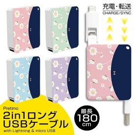 USBケーブル 2in1 充電・転送 巻取り式 Lightning ライトニングケーブル micro USB Type-B iPhone Android 最長180cm [花 花柄 小花柄 パステルカラー 可愛い] 充電ケーブル リール式 タイプ-B 【送料無料】