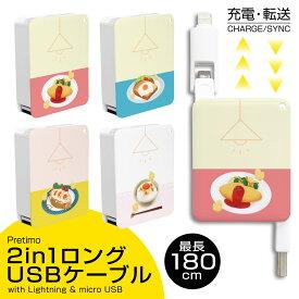 USBケーブル 2in1 充電・転送 巻取り式 Lightning ライトニングケーブル micro USB Type-B iPhone Android 最長180cm [食べ物 朝食 ごはん 卵かけごはん パン トースト オムレツ] 充電ケーブル リール式 タイプ-B 【送料無料】