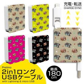 USBケーブル 2in1 充電・転送 巻取り式 Lightning ライトニングケーブル micro USB Type-B iPhone Android 最長180cm [フクロウ 動物 どうぶつ 鳥 トリ 福 幸福 幸せ] 充電ケーブル リール式 タイプ-B 【送料無料】