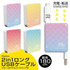 USBケーブル 2in1 充電・転送 巻取り式 Lightning ライトニングケーブル micro USB Type-B iPhone Android 最長180cm [グラデーション チェック 綺麗 カラフル レインボー チャリ] 充電ケーブル リール式 タイプ-B 【送料無料】