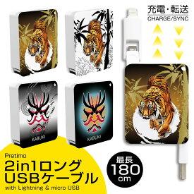 USBケーブル 2in1 充電・転送 巻取り式 Lightning ライトニングケーブル micro USB Type-B iPhone Android 最長180cm [和柄 和 和風 日本 JAPAN 虎 トラ 歌舞伎 水墨画] 充電ケーブル リール式 タイプ-B 【送料無料】