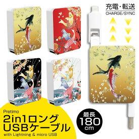 USBケーブル 2in1 充電・転送 巻取り式 Lightning ライトニングケーブル micro USB Type-B iPhone Android 最長180cm [和柄 和 和風 日本 わがら JAPAN 鯉 コイ 魚] 充電ケーブル リール式 タイプ-B 【送料無料】