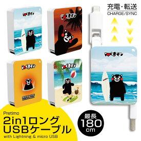 USBケーブル 2in1 充電・転送 巻取り式 Lightning ライトニングケーブル micro USB Type-B iPhone Android 最長180cm [くまモン ゆるキャラ キャラクター 熊本 ご当地キャラ] 充電ケーブル リール式 タイプ-B 【送料無料】
