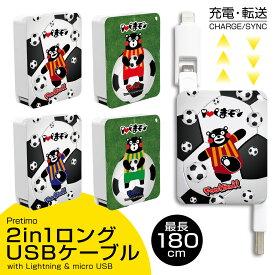 USBケーブル 2in1 充電・転送 巻取り式 Lightning ライトニングケーブル micro USB Type-B iPhone Android 最長180cm [くまモン ゆるキャラ キャラクター 熊本 ご当地キャラ サッカー] 充電ケーブル リール式 タイプ-B 【送料無料】