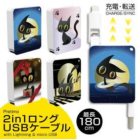 USBケーブル 2in1 充電・転送 巻取り式 Lightning ライトニングケーブル micro USB Type-B iPhone Android 最長180cm [猫 ねこ キャット クロネコ 黒猫 肉球] 充電ケーブル リール式 タイプ-B 【送料無料】