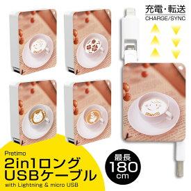 USBケーブル 2in1 充電・転送 巻取り式 Lightning ライトニングケーブル micro USB Type-B iPhone Android 最長180cm [ラテアート カフェ コーヒー マグカップ シンプル] 充電ケーブル リール式 タイプ-B 【送料無料】