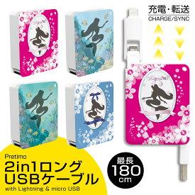 USBケーブル 2in1 充電・転送 巻取り式 Lightning ライトニングケーブル micro USB Type-B iPhone Android 最長180cm [リトルマーメイド 人魚 海 オーシャン] 充電ケーブル リール式 タイプ-B 【送料無料】
