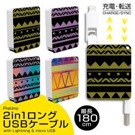 USBケーブル 2in1 充電・転送 巻取り式 Lightning ライトニングケーブル micro USB Type-B iPhone Android 最長180cm [ネイティブ柄 ファッション インディアン柄 オシャレ] 充電ケーブル リール式 タイプ-B 【送料無料】