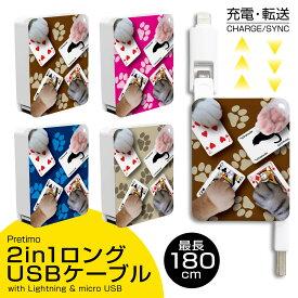 USBケーブル 2in1 充電・転送 巻取り式 Lightning ライトニングケーブル micro USB Type-B iPhone Android 最長180cm [猫 ネコ キャット ねこの手 肉球 トランプ] 充電ケーブル リール式 タイプ-B 【送料無料】