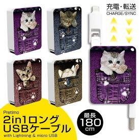 USBケーブル 2in1 充電・転送 巻取り式 Lightning ライトニングケーブル micro USB Type-B iPhone Android 最長180cm [猫 キャット ポケット ねこ デニム風 足跡 肉球 ジーンズ風] 充電ケーブル リール式 タイプ-B 【送料無料】