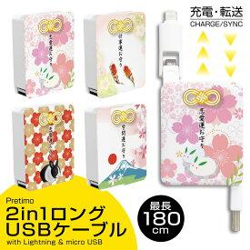 USBケーブル 2in1 充電・転送 巻取り式 Lightning ライトニングケーブル micro USB Type-B iPhone Android 最長180cm [和柄 御守 お守り 富士山 幸福 幸運 運気 幸せ] 充電ケーブル リール式 タイプ-B 【送料無料】