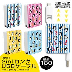 USBケーブル 2in1 充電・転送 巻取り式 Lightning ライトニングケーブル micro USB Type-B iPhone Android 最長180cm [マリン ペンギン ストライプ柄 水兵ペンギン マリン柄] 充電ケーブル リール式 タイプ-B 【送料無料】