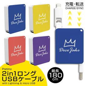 USBケーブル 2in1 充電・転送 巻取り式 Lightning ライトニングケーブル micro USB Type-B iPhone Android 最長180cm [シンプル ワンポイント 王冠 キング ロゴ] 充電ケーブル リール式 タイプ-B 【送料無料】