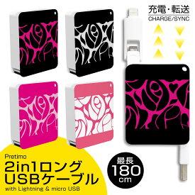 USBケーブル 2in1 充電・転送 巻取り式 Lightning ライトニングケーブル micro USB Type-B iPhone Android 最長180cm [花柄 花 フラワー 薔薇 ローズ きれい] 充電ケーブル リール式 タイプ-B 【送料無料】