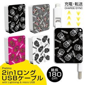 USBケーブル 2in1 充電・転送 巻取り式 Lightning ライトニングケーブル micro USB Type-B iPhone Android 最長180cm [ガイコツ スカル かっこいい ファッション] 充電ケーブル リール式 タイプ-B 【送料無料】
