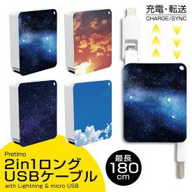 USBケーブル 2in1 充電・転送 巻取り式 Lightning ライトニングケーブル micro USB Type-B iPhone Android 最長180cm [空 雲 青空 夜空 星空 夕焼け 景色 風景 綺麗] 充電ケーブル リール式 タイプ-B 【送料無料】