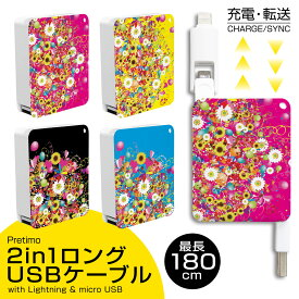USBケーブル 2in1 充電・転送 巻取り式 Lightning ライトニングケーブル micro USB Type-B iPhone Android 最長180cm [花柄 ヒマワリ 向日葵 花 フラワー カラフル] 充電ケーブル リール式 タイプ-B 【送料無料】
