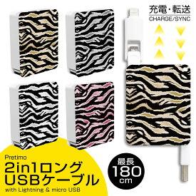 USBケーブル 2in1 充電・転送 巻取り式 Lightning ライトニングケーブル micro USB Type-B iPhone Android 最長180cm [アニマル トラ柄 タイガー 虎 動物] 充電ケーブル リール式 タイプ-B 【送料無料】