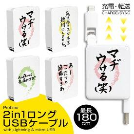 USBケーブル 2in1 充電・転送 巻取り式 Lightning ライトニングケーブル micro USB Type-B iPhone Android 最長180cm [ツイート つぶやき 心の叫び 独り言 おもしろ ポエム ひとこと] 充電ケーブル リール式 タイプ-B 【送料無料】