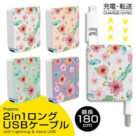 USBケーブル 2in1 充電・転送 巻取り式 Lightning ライトニングケーブル micro USB Type-B iPhone Android 最長180cm [花柄 花 フラワー 水彩 水彩花 パステルカラー] 充電ケーブル リール式 タイプ-B 【送料無料】