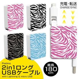 USBケーブル 2in1 充電・転送 巻取り式 Lightning ライトニングケーブル micro USB Type-B iPhone Android 最長180cm [アニマル 動物 しまうま ゼブラ柄 どうぶつ] 充電ケーブル リール式 タイプ-B 【送料無料】