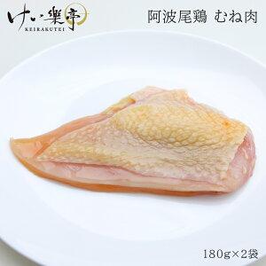 けい樂亭の阿波尾鶏 むね肉 180g×2パック 計360g ( 鶏ムネ肉 胸肉 むね肉 御中元 お中元 国産 地鶏 鶏肉 お取り寄せ グルメ ギフト ) クール便