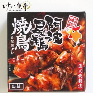けい樂亭 阿波尾鶏焼き鳥缶詰 (国産地鶏 缶詰 やきとり)